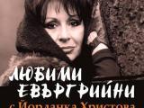 "Концерт на Йорданка Христова  ""Любими евъргрийни"""