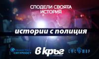 """""""В КРЪГ"""" ТЪРСИ ИСТОРИИ С ПОЛИЦИЯ"""