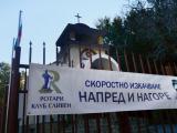 """За осми пореден път в Сливен вчера се проведе скоростното изкачване ,,Напред и нагоре""""."""
