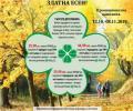 """Промоционална кампания на Green Master """"Златна есен"""""""
