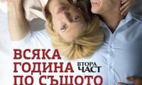 Спектакълът «Всяка година по същото време» ще бъде представен в Сливен