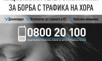 Национална телефонна линия за борба с трафика на хора