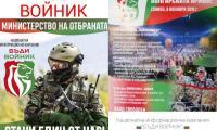 """""""Бъди войник"""" в гр. Сливен на 08.11.2019 г."""