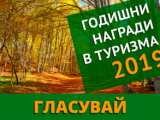 Годишни отличия за постижения в туризма