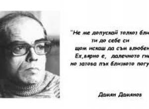 Дамян Дамянов