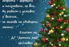 С пожелания за прекрасни и светли празници, изпълнени с Любов, Вяра, Хармония и Доброта!
