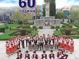 60 години от създаването на Ансамбъл за народни песни и танци - Сливен