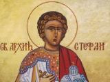 Свети Стефан - първият мъченик за християнската вяра