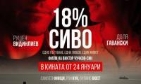 """""""18% СИВО"""""""