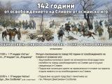 142 години от освобождението на Сливен от турско робство