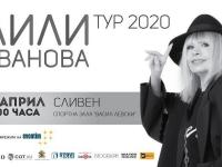Лили Иванова с концерт в Сливен на 29 април