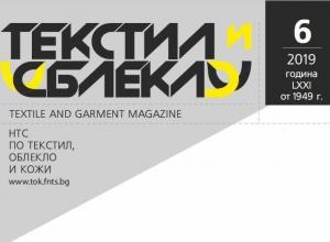 """Брой 6 на списание """"Текстил и облекло"""" за 2019 г."""