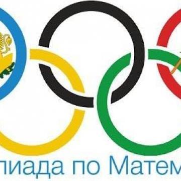 Олимпиада по математика