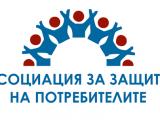 Асоциация за защита на потребителите (АЗП)