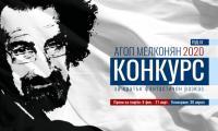 Конкурс за кратък фантастичен разказ по повод годишнина от рождението на Агоп Мелконян