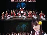 Съвместен концерт събира на една сцена Ансамбъла за народни песни и танци - Сливен и талантливата народна певица Пепи Христозова