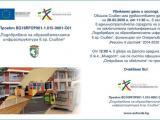 """Проект """"Подобряване на образователната инфраструктура в гр. Сливен"""""""
