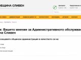 Aнкета за измерване удовлетворeността на гражданите от нивото на административното обслужване