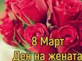 Международният ден на жената се празнува всяка година на 8 март