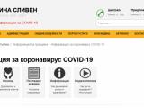 Раздел с информация за новия коронавирус COVID-19 в сайта на Община Сливен