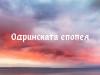 Одринската епопея