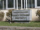 Националният осигурителен институт (НОИ)