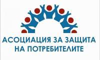 Асоциация за защита на потребителите - лого