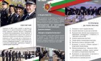 Кандидатстудентска кампания 2020 на Академията на МВР
