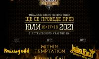 MIDALIDARE ROCK IN THE WINE VALLEY ЩЕ СЕ ПРОВЕДЕ ПРЕЗ 2021