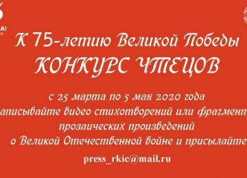 Конкурс по случай 75 години от Победата над фашизма