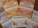 Новите синодални учебници по Религия - Християнство-Православие