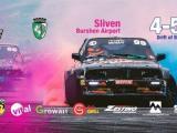 """Националният шампионат по дрифт ще се проведе на 4 и 5 юли на летище """"Бършен"""" край Сливен"""