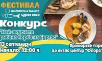 Фестивал на Рибата и Виното - конкурс