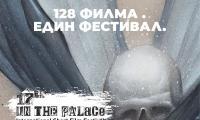 Фестивал за късометражно кино