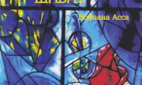 """""""Моят Шабат"""" на Вивиана Асса спечели Националната литературна награда """"Христо Г. Данов"""""""