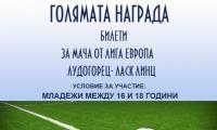 Броени дни до футболната надпревара за купата на БМФ Порт Бургас