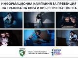 Информационна кампания за превенция на трафика на хора и киберпрестъпността