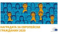НАГРАДА ЗА ЕВРОПЕЙСКИ ГРАЖДАНИН 2020