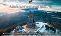 """Фотоконкурс на тема """"За България с любов"""""""