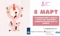 20 проекти в цялата страна ще отбележат 8 март и постиженията на жените