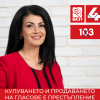 Petkanska_Start