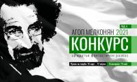 Конкурс Агоп Мелконян 2021