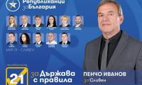 Пенчо Иванов