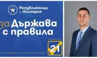 Недко Недев