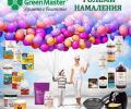 Вижте големите намаления в Green Master