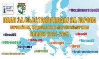 """ЕИЦ """"Европа Директно"""" – Сливен и Община Сливен организират онлайн форум, посветен на Плана за възстановяване на Европа"""