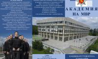 Академията на МВР стартира своята кандидатстудентска кампания