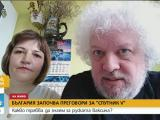 д-р Диян Иванов и съпругата му - д-р Йорданка Чанева
