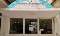 Център за комплексно обслужване на деца с увреждания и хронични заболявания-Сливен