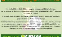 """На 19 и 20 юни в спортен комплекс """"НИКА""""  ще се проведе футболният турнир на малки вратички """"GOCHEVI CUP - 2021"""""""